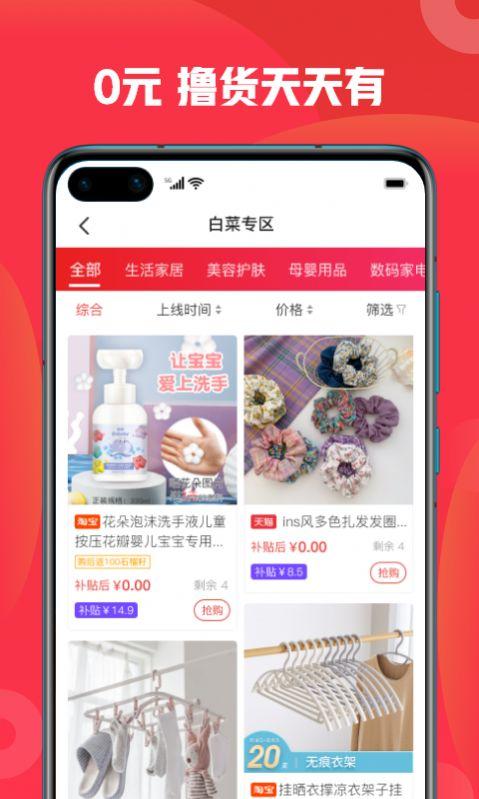 石榴惠选app官方版图片1