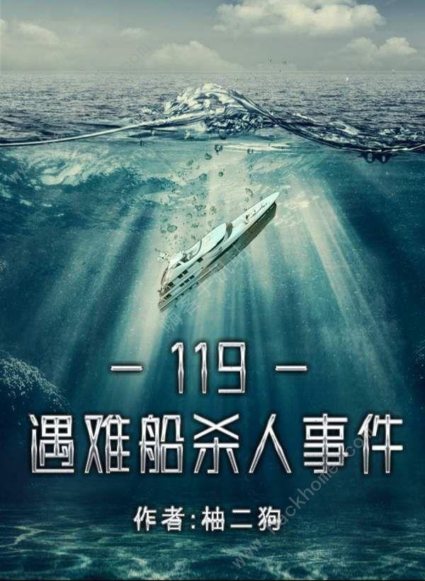 百变大侦探119遇难船杀人事件凶手是谁 119遇难船杀人事件真相解析攻略[多图]图片1