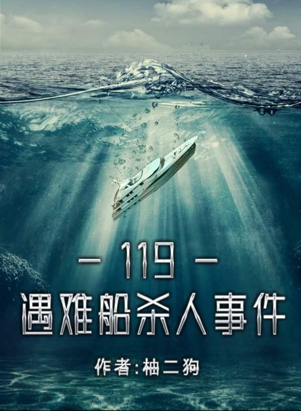 百变大侦探119遇难船杀人事件凶手是谁 119遇难船杀人事件真相解析攻略[多图]