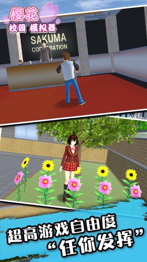 樱花校园模拟器1.038.34追风汉化无广告版图1: