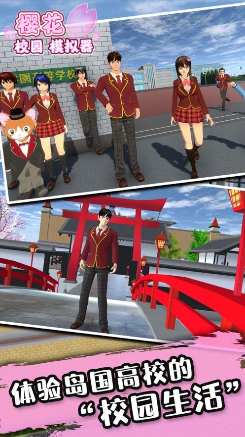 樱花校园模拟器1.038.34追风汉化无广告版图3: