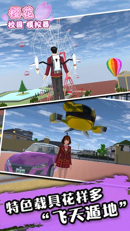 樱花校园模拟器1.038.34追风汉化无广告版图片1