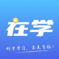 在学网校app安卓版下载 v1.1.0