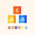 博学英语题库app安卓版下载 v1.0