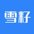 雪籽同学app官方下载 v1.0.6