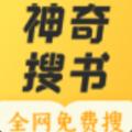 神奇搜书网站ios官方版最新下载 v2.21.050211
