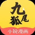 九尾狐阅读app手机版最新下载 v7.41.05