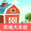 农场大丰收赚钱游戏红包版 v1.0