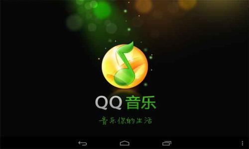 QQ音樂合集