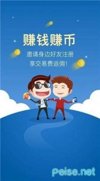 中币最新版zb交易平台下载苹果图3: