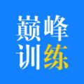 巅峰训练app下载安装手机版 v1.6.5