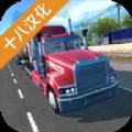 卡车模拟美国进化版游戏中文下载 v2.2.0