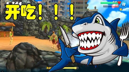 饥饿鲨合集
