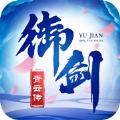 御剑青云传御剑问情手游官方测试版 v1.0