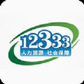湖北12333认证