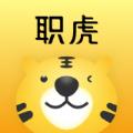 职虎app软件最新版 v1.2.0