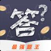 最強題王app官方下載 v3.7.2