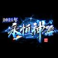 永恒神器打金传奇手游官方版 v3.88