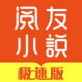 阅友小说极速版app官方下载安装 V3.3.6