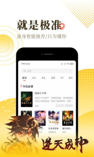 泪灼小说app图2