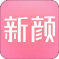 新颜app软件下载安装 v1.0