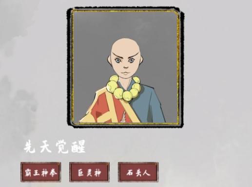 太公传承霸王神拳流通关攻略 霸王神拳流怎么样[多图]
