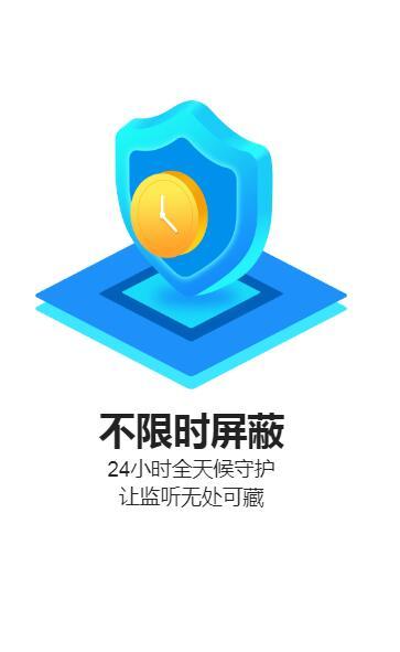 监听屏蔽器在哪下载 监听屏蔽器安全下载地址[多图]