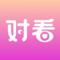 對看交友app手機版下載 v1.0.9