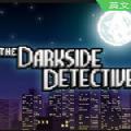 Darkside Detective 2游戏中文最新版 v1.0