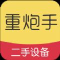 重炮手app下载官方版 v1.0
