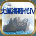 大航海時代4with威力加強版HD重製版中文版遊戲 v1.0