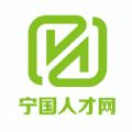 寧國人才網官網app下載 v1.8.5