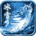 耀光新冰雪传奇手游最新安卓版 v3.88