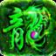 龙之神途九职业手游安卓最新下载 v1.3.8