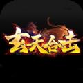 玄天合击传奇手游官网正式版 v3.88
