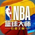 nba籃球大師遊戲無限內購版 3.11.0