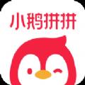 腾讯小鹅拼拼商家入驻官网版正式下载安装 v1.0.0
