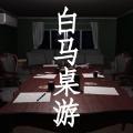白马桌游游戏完整最新版 v1.0.0