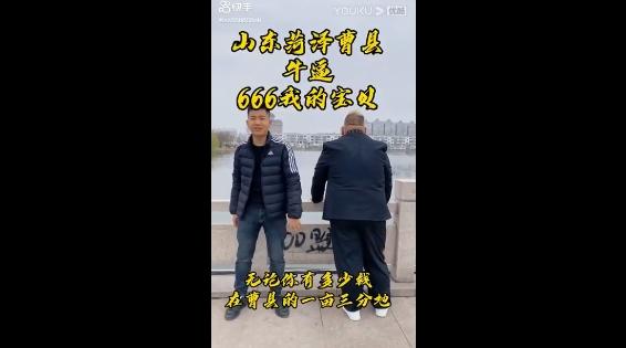 曹县是什么梗 抖音山东菏泽曹县梗来源[多图]