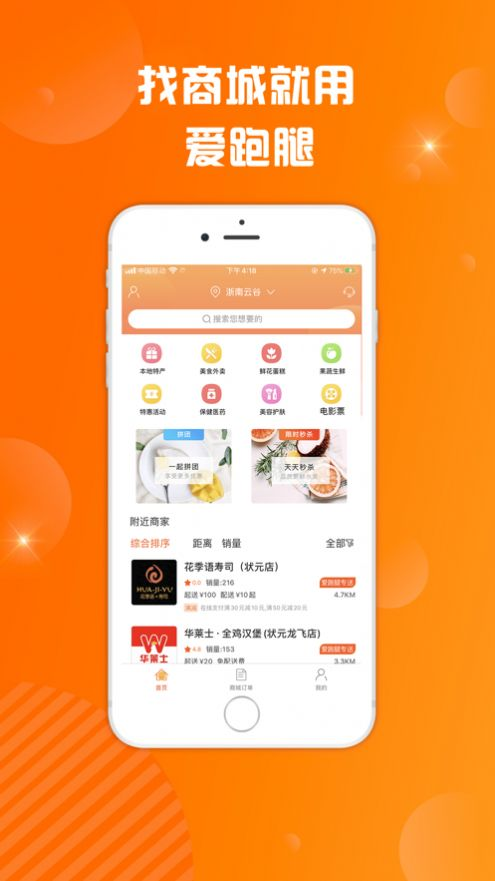斜杠蜻蜓闲鱼无货源精选百货苹果版app图1: