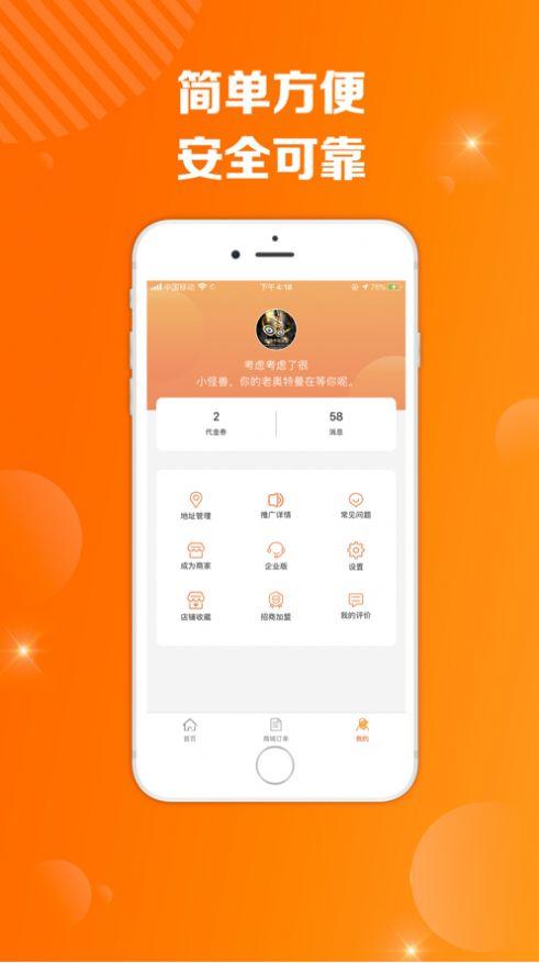 斜杠蜻蜓闲鱼无货源精选百货苹果版app图3: