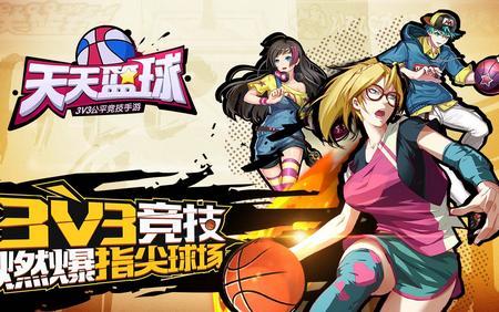 篮球游戏2k20下载