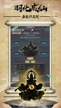 奉至修真行官方最新版游戏下载图3: