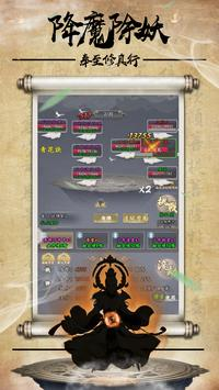 奉至修真行官方最新版游戏下载图2: