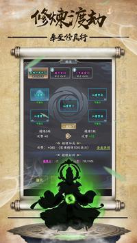 奉至修真行官方最新版游戏下载图片1