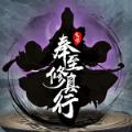 奉至修真行官方最新版游戏下载 v1.0.7