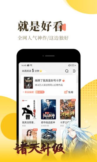 近箐小说app官方版图1: