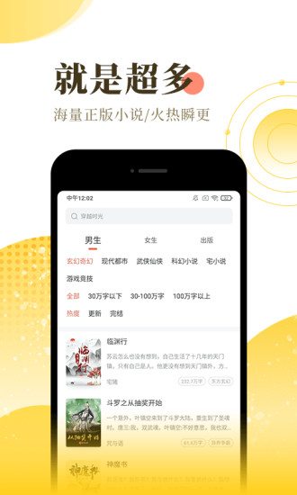 近箐小说app官方版图2: