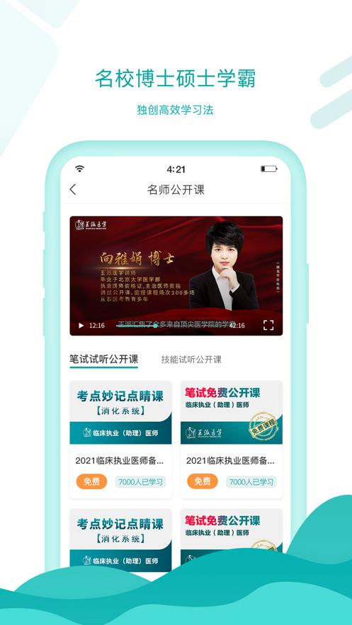 王派医学app安卓版图3: