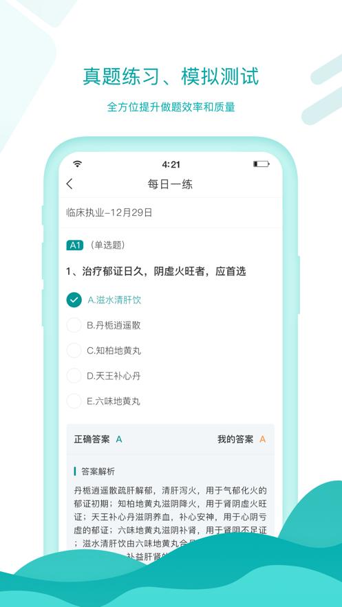 王派医学app安卓版图2: